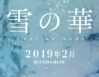 雪の華 映画 あらすじ キャスト ロケ地