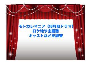 モトカレマニア ドラマ ロケ地 撮影 主題歌 あらすじ キャスト