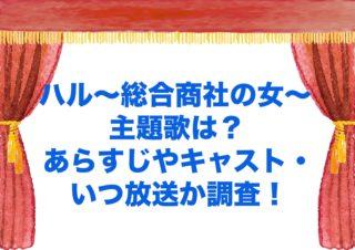 ハル~総合商社の女~ ドラマ 主題歌 あらすじ キャスト いつ放送