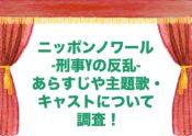 ニッポンノワール-刑事Yの反乱- ドラマ あらすじ 主題歌 キャスト