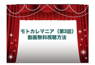 モトカレマニア 第3話 見逃し 動画無料視聴 FOD