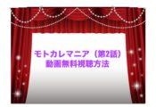 モトカレマニア ドラマ 第2話 見逃し 動画無料視聴 FOD