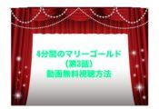 4分間のマリーゴールド ドラマ 第3話 見逃し 動画無料視聴 Paravi