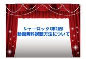 シャーロック 第3話 ドラマ 見逃し 動画無料視聴