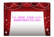 リカ ドラマ 第4話 見逃し 動画無料視聴 FOD