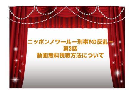 ニッポンノワール-刑事Yの反乱- 第3話 見逃し 動画無料視聴 Hulu