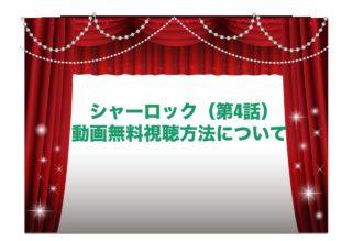 シャーロック ドラマ 第4話 見逃し 動画無料視聴 FOD