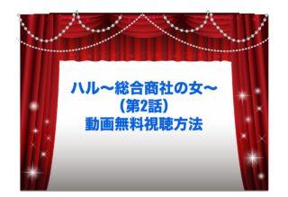 ハル~総合商社の女~ ドラマ 第2話 見逃し 動画無料視聴 Paravi