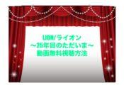 LION/ライオン~25年目のただいま~ 映画 見逃し 動画無料視聴 U-NEXT