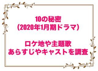10の秘密 ドラマ ロケ地 主題歌 あらすじ キャスト