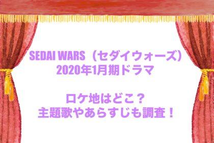 SEDAI WARS(セダイウォーズ) 2020年1月期ドラマ ロケ地 主題歌 あらすじ キャスト