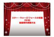 スター・ウォーズ/フォースの覚醒 映画 金曜ロードショー 見逃し 動画無料視聴 U-NEXT