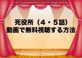 死役所 ドラマ 見逃し 動画無料視聴 U-NEXT