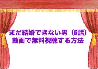 まだ結婚できない男 ドラマ 6話 見逃し 動画無料視聴 U-NEXT