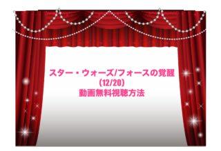 スター・ウォーズ/フォースの覚醒 映画 見逃し 動画無料視聴 U-NEXT