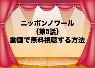 ニッポンノワール 5話 見逃し 動画無料視聴 Hulu