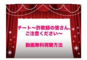 チート~詐欺師の皆さん、ご注意ください~ ドラマ 見逃し 動画無料視聴 U-NEXT