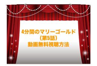 4分間のマリーゴールド ドラマ 第5話 見逃し 動画無料視聴 Paravi