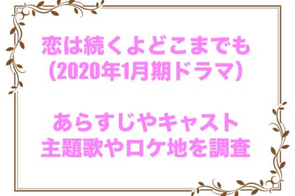 恋はつづくよどこまでも ドラマ 2020年1月期ドラマ あらすじ ロケ地 主題歌 キャスト