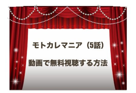 モトカレマニア ドラマ 5話 見逃し 動画 無料 FOD