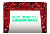リゼロ Reゼロ アニメ 第1期 動画無料視聴 Hulu