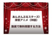 あんさんぶるスターズ! アニメ 20話 見逃し 動画 無料 視聴