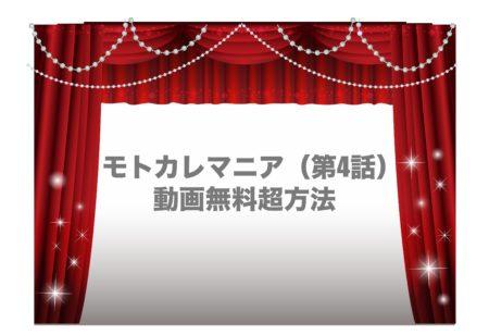 モトカレマニア 第4話 ドラマ 見逃し 動画無料視聴 FDO