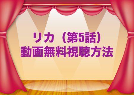 リカ ドラマ 5話 見逃し 動画無料視聴 FOD