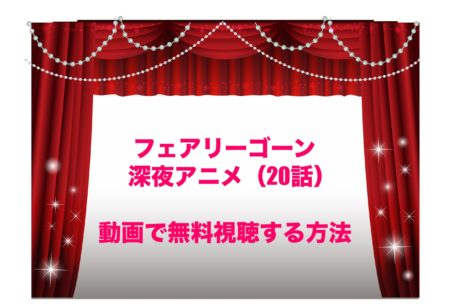 フェアリーゴーン アニメ 20話 見逃し 動画 無料 視聴