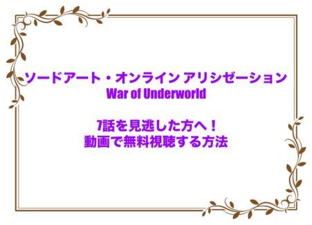 ソードアート・オンライン アリシゼーション War of Underworld アニメ 7話 見逃し 動画 無料 視聴