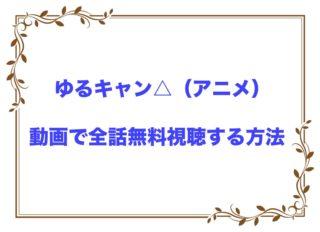 ゆるキャン△ アニメ 動画 無料 視聴 全話