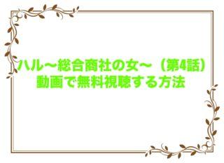 ハル~総合商社の女~ ドラマ 4話 見逃し 動画 無料視聴 Paravi