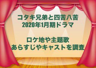コタキ兄弟と四苦八苦 ドラマ あらすじ キャスト 主題歌 ロケ地