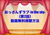 おっさんずラブ-in the sky- ドラマ 2話 見逃し 動画無料視聴 U-NXT