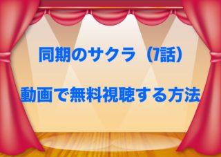 同期のサクラ 7話 見逃し 動画 無料 視聴
