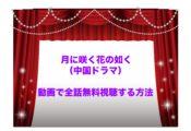 月に咲く花の如く 中国ドラマ 見逃し 全話 動画 無料 視聴