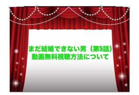 まだ結婚できない男 ドラマ 第5話 見逃し 動画無料視聴 U-NEXT