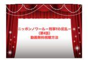 ニッポンノワール-刑事Yの反乱- ドラマ 第4話 見逃し 動画無料視聴 Hulu