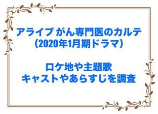 アライブ がん専門医のカルテ ドラマ 2020年1月期 ロケ地 主題歌 あらすじ キャスト