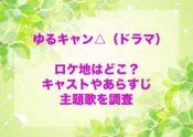 ゆるキャン△ ドラマ あらすじ キャスト ロケ地 主題歌