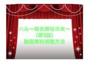 ハル~総合商社の女~ ドラマ 第3話 見逃し 動画無料視聴 Paravi