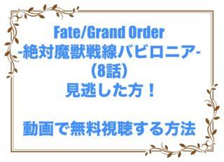Fate/Grand Order-絶対魔獣戦線バビロニア- 8話 アニメ 見逃し 動画 無料 視聴