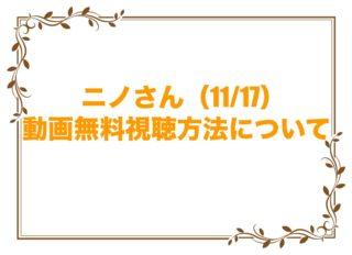ニノさん 11月17日 11/17 見逃し 動画無料視聴 Hulu