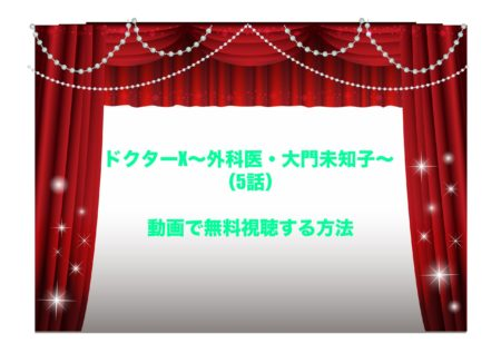 ドクターX~外科医・大門未知子~ ドラマ 5話 見逃し 動画 無料 見逃し