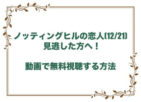 ノッティングヒルの恋人 見逃し 動画 無料 視聴 U-NEXT