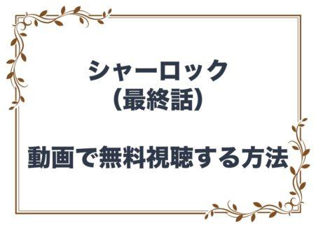 シャーロック 最終話 見逃し 動画 無料 視聴
