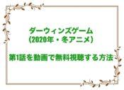 ダーウィンズゲーム アニメ 1話 見逃し 動画 無料 視聴