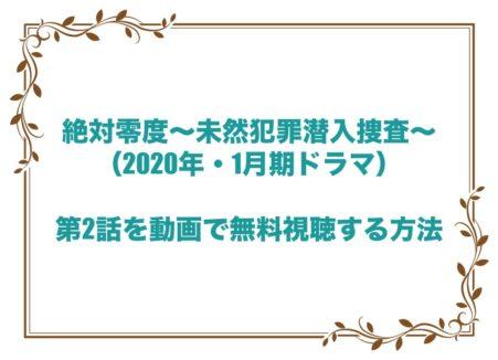 絶対零度~未然犯罪潜入捜査~ 2話 見逃し 動画 無料