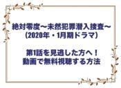 絶対零度~未然犯罪潜入捜査~ 1話 見逃し 動画 無料 視聴