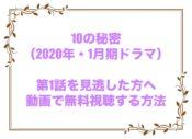 10の秘密 ドラマ 1話 見逃し 動画 無料